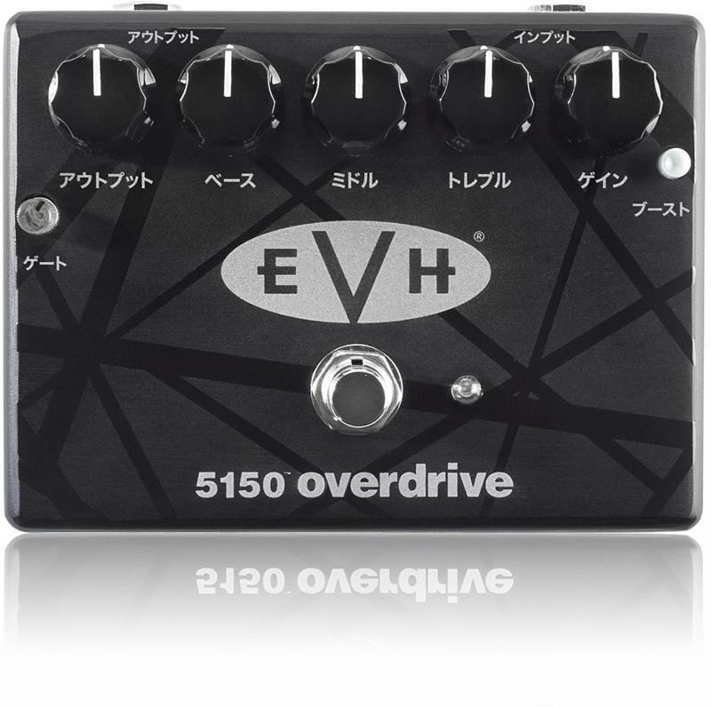 OPEN BOX MXR Dunlop EVH 5150 Overdrive Pedal Eddie Van Halen
